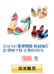 Zong han 歡慶開館-熱銷強打款 限時下殺 任兩件888元
