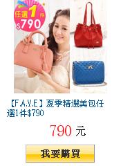 【F.A.Y.E】夏季精選美包任選1件$790