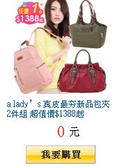 a lady's 真皮最夯新品包夾2件組 超值價$1388起