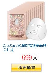 CureCare水潤保濕精華面膜 20片組