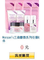 Morgan\'s三倍薔薇系列任選4件