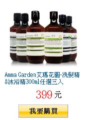 Amma Garden艾瑪花園-洗髮精&沐浴精300ml任選三入