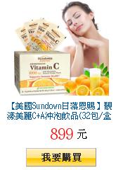 【美國Sundown日落恩賜】靚漾美麗C+A沖泡飲品(32包/盒)