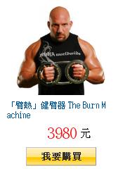 「臂熱」健臂器 The Burn Machine