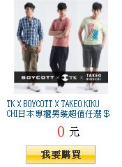 TK X BOYCOTT X TAKEO         KIKUCHI日本專櫃男裝超值任選$490起