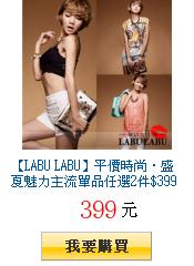 【LABU LABU】平價時尚‧盛夏魅力主流單品任選2件$399