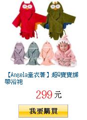 【Angela童衣著】超Q寶寶綁帶浴袍