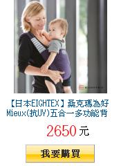 【日本EIGHTEX】桑克瑪為好Mieux(抗UV)五合一多功能背帶
