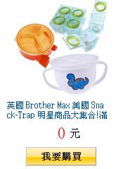 英國 Brother Max 美國 Snack-Trap         明星商品大集合!滿一件就出貨!