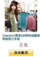 Commodore戰車6折限時搶購硬殼鋁框行李箱