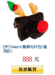 [快] Kamera 麋鹿毛料包(通用款)