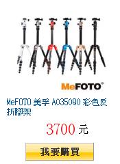 MeFOTO 美孚 A0350Q0 彩色反折腳架