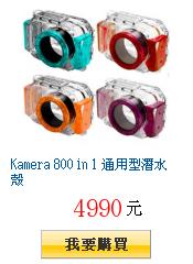 Kamera 800 in 1 通用型潛水殼