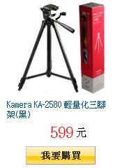 Kamera KA-2580 輕量化三腳架(黑)