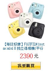 【每日好康】FUJIFILM instax mini 8         拍立得相機(平行輸入)