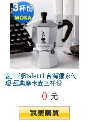 義大利Bialetti 台灣獨家代理-經典摩卡壺三杯份