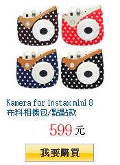 Kamera for instax mini 8 布料相機包/點點款