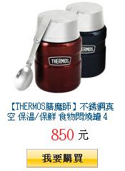 【THERMOS膳魔師】不銹鋼真空 保溫/保鮮 食物悶燒罐         470ml(SK3000)