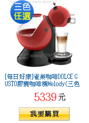 [每日好康]雀巢咖啡DOLCE GUSTO膠囊咖啡機Melody(三色任選)