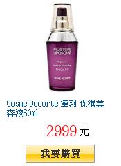 Cosme Decorte 黛珂 保濕美容液60ml