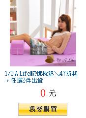 1/3 A Life記憶枕墊↘47折起,任選2件出貨
