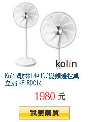 Kolin歌林14吋DC變頻遙控桌立扇 KF-RDC14