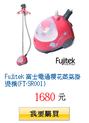 Fujitek 富士電通櫻花蒸氣掛燙機(FT-SR001)