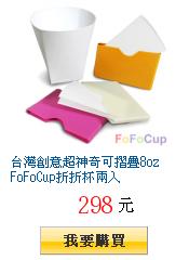 台灣創意超神奇可摺疊8oz FoFoCup折折杯兩入