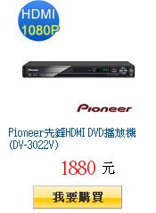 Pioneer先鋒HDMI DVD播放機(DV-3022V)