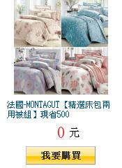 法國-MONTAGUT【精選床包兩用被組】現省500