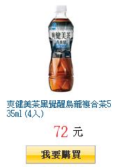 爽健美茶黑覺醒烏龍複合茶535ml (4入)