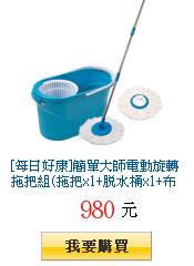 [每日好康]簡單大師電動旋轉拖把組(拖把x1+脫水桶x1+布盤x2)