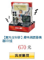 【賽先生科學】趣味測謊器機器DIY組