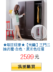 ★每日好康★【米蘭】三門二抽衣櫃-白色、原木色任選