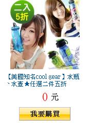 【美國知名cool gear】水瓶、水壺★任選二件五折
