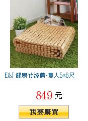 E&J 健康竹涼蓆-雙人5*6尺