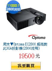周末▼Optoma EC280X 超高對比XGA投影機(2800流明)