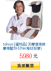 tokuyo [福利品] 3D摩速椅按摩椅墊TH-570A(每日好康)