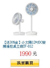 【送30%金】小太陽12吋DC變頻遙控桌立扇TF-812
