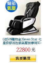 (送50%購物金)Seven Star         七星級舒活拉筋氣壓按摩椅SC-350-1
