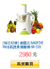 [每日好康] 德國北方NORTHERN活氧蔬果慢磨機-NR-599