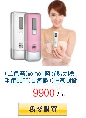 (二色選)no!no! 藍光熱力除毛儀8800(台灣製)(快速到貨)