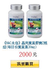 《HAC永信》晶亮葉黃膠囊2瓶組(每日份葉黃素30mg)