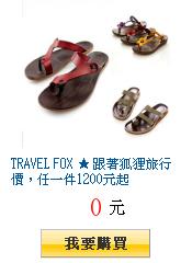 TRAVEL FOX ★ 跟著狐狸旅行價,任一件1200元起