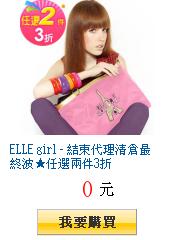 ELLE girl - 結束代理清倉最終波★任選兩件3折