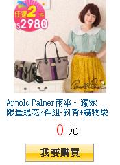 Arnold Palmer雨傘 - 獨家限量緹花2件組-斜背+購物袋         $2980元