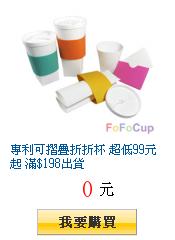 專利可摺疊折折杯 超低99元起 滿$198出貨