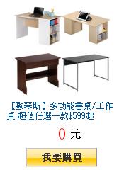 【歐琴斯】多功能書桌/工作桌 超值任選一款$599起