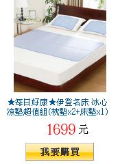 ★每日好康★伊登名床 冰心涼墊超值組(枕墊x2+床墊x1)