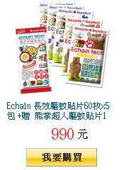 Echain 長效驅蚊貼片60枚x5包 +贈 熊掌超人驅蚊貼片1包